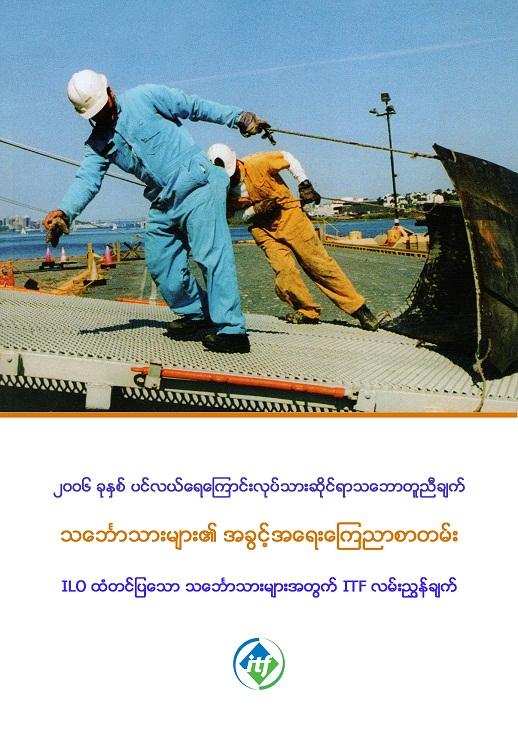 MLC 2006' Bulletin