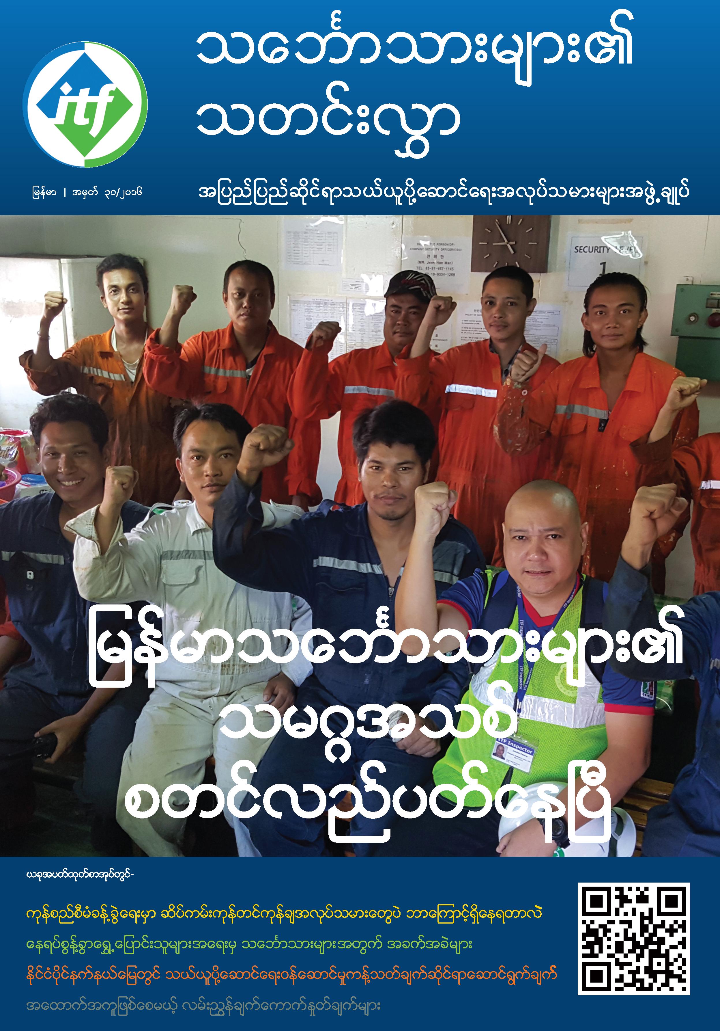 ITF Seafarers' Bulletin